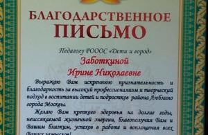 Поздравляем нашего педагога Заботкину Ирину Николаевну!!!