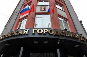 Участие в мероприятии, проводимое Минэкономразвитием в Московской Городской Думе