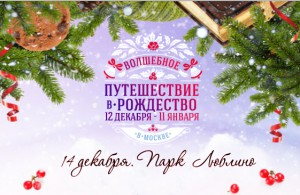 Волшебное путешествие в Рождество