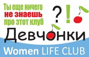 Новый женский клуб