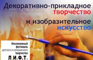 Победители в творческих номинациях фестиваля Л.И.Ф.Т.
