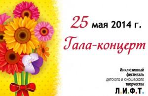 Гала-концерт фестиваля Л.И.Ф.Т.