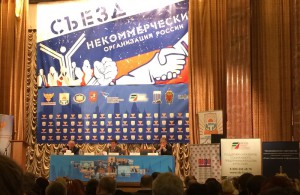 V Юбилейный Съезд некоммерческих организаций России