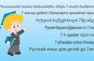 Русский язык для иностранцев